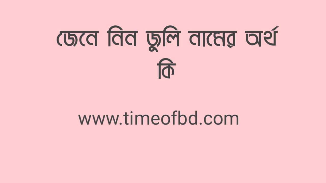 জুলি নামের অর্থ কি ,juli name meaning in Banglali and arabic