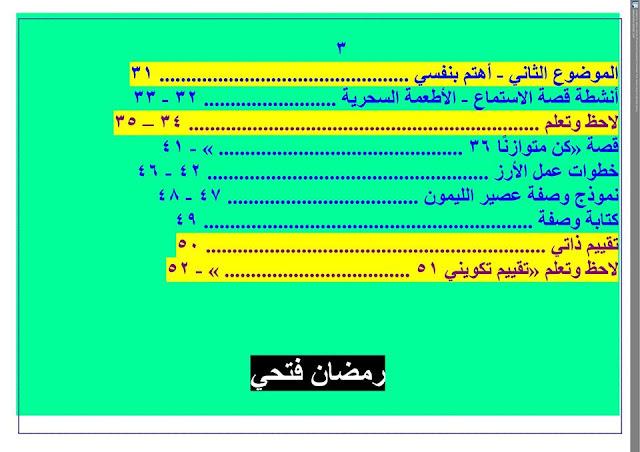 دفتر تحضير نافذة اللغة العربية للصف الثاني الإبتدائي أ/ رمضان فتحي 7