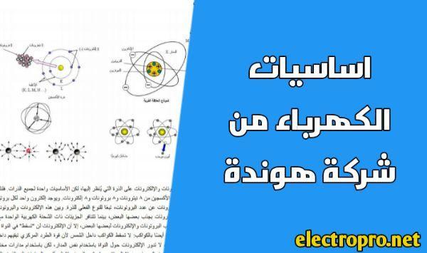 كتاب اساسيات الكهرباء من شركة هوندة مهم لكل كهربائي و ميكانيكي