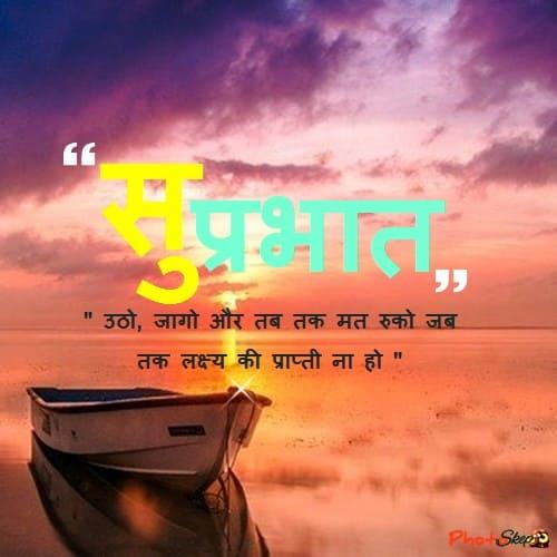 good morning in hindi, सुप्रभात, शुभप्रभात, images, quotes, suprabhat, shubh prabhat, suvichar, marathi