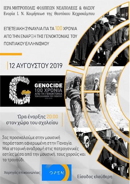 Επετειακή συναυλία για τα 100 χρόνια από τη Γενοκτονία των Ποντίων στον Κεχρόκαμπο