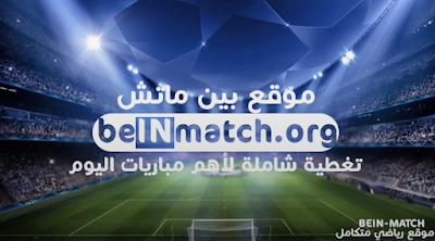 Bein Match : بين ماتش الجديد مباريات اليوم جوال | بي ان ماتش حصري