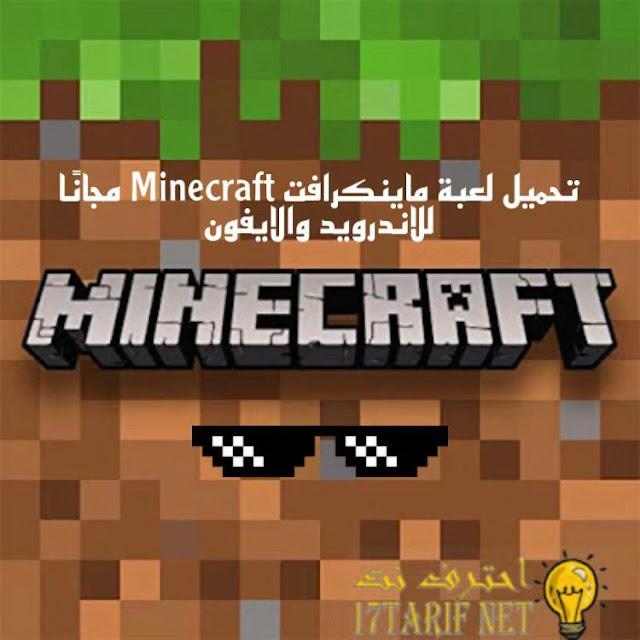تحميل لعبة ماينكرافت Minecraft مجانًا للاندرويد و الأيفون