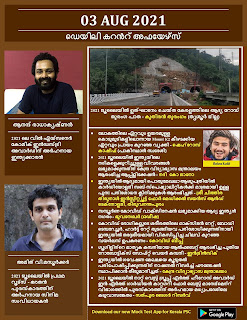 Daily Malayalam Current Affairs 03 Aug 2021
