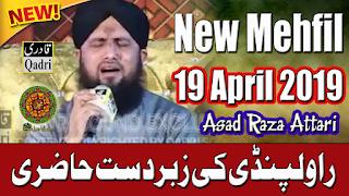 Asad Raza Attari New Mehfil e Naat 19th April 2019 Rawalpindi