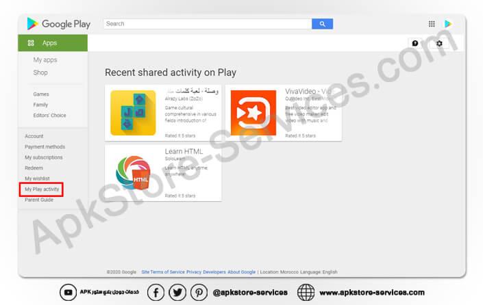 مراجعة التقييمات والمراجعات التي أجريتها على متجر جوجل بلاي