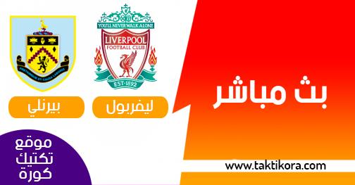 مشاهدة مباراة ليفربول وبيرنلي بث مباشر 31-08-2019 الدوري الانجليزي