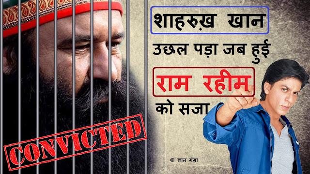 Bollywood ka Superstar शाहरुख़ खान भी उछल पड़ा जब हुई राम रहीम को सजा