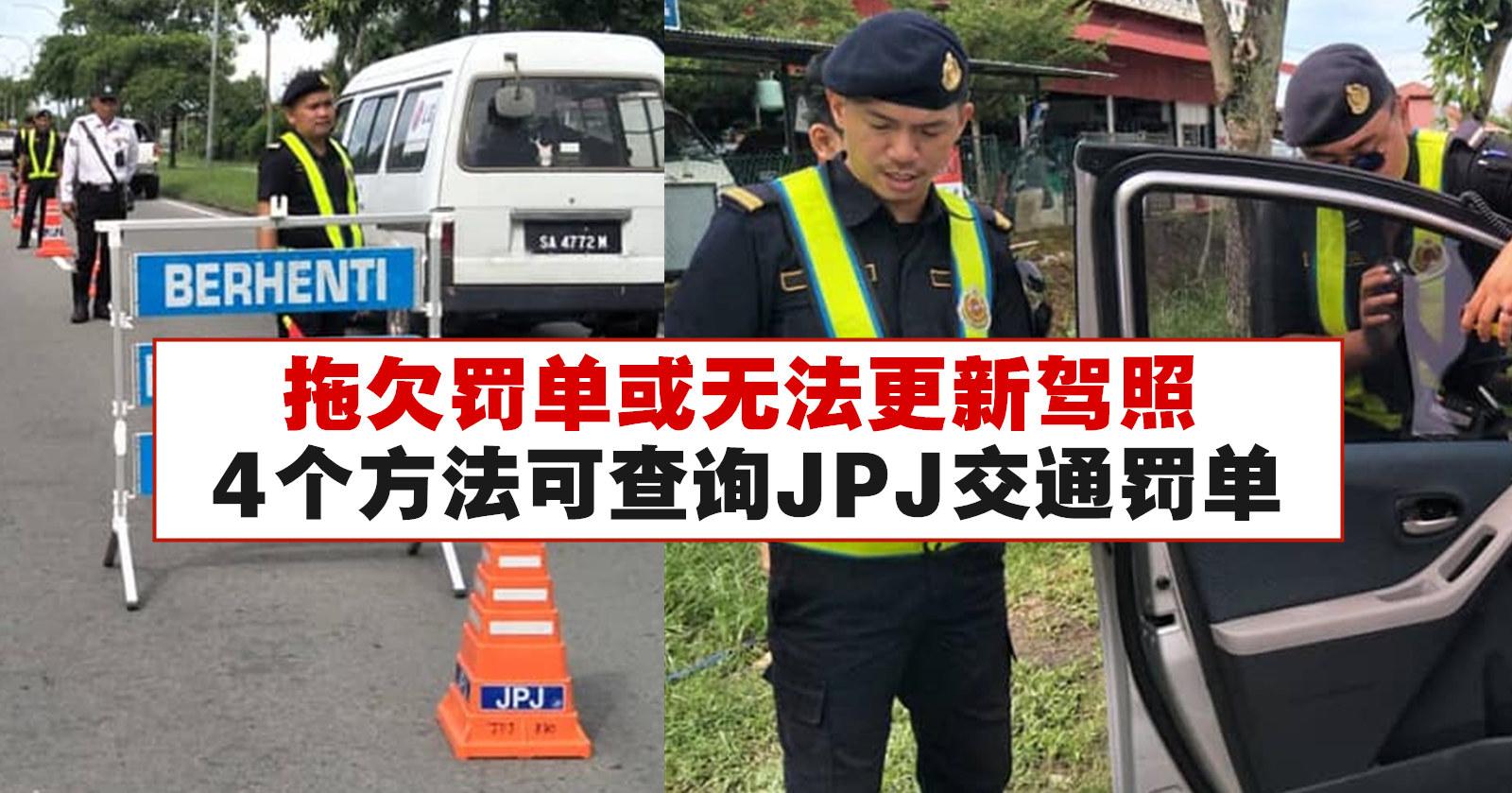 4个方法可查询JPJ交通罚单