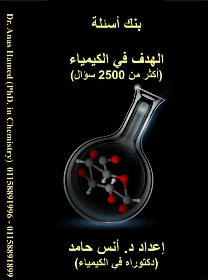 المراجعة النهائية كيمياء الصف الثالث الثانوى 2020