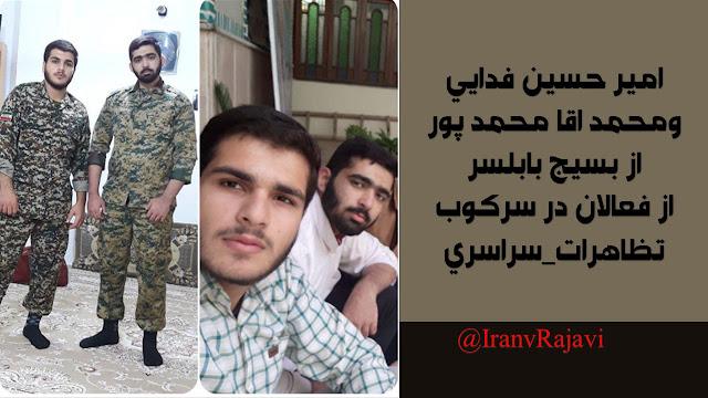 امیر حسین فدائي و محمد آقا محمدپور از بسیج بابلسراز فعالان سرکوب دی ۹۶