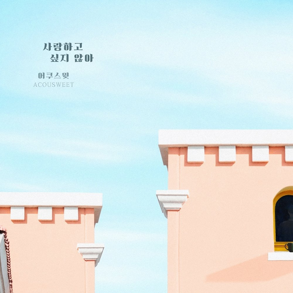 ACOUSWEET – Love to the End OST Part.16