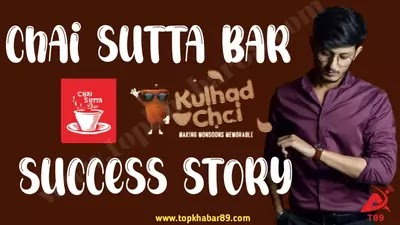 chai sutta bar succes story in hindi | Anubhav Dubey Succes story | chai sutta bar franchise |