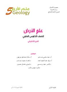 كتاب علم الأرض للصف الخامس العلمي الفرع التطبيقي 2016