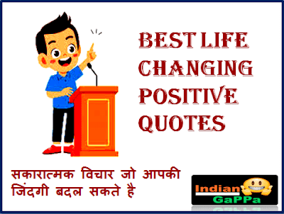 Positive-Quotes-On-Life,Positive-Quotes-In-Hindi,Positive-Quotes-Images