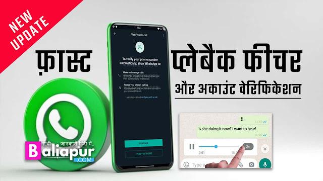 WhatsApp के दो नए Updates फ़ास्ट प्लेबैक फीचर और Account Verification