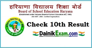HBSE 10th Result 2020 - Haryana Board 10th Class Result - Check Now Name, Dainik Exam com