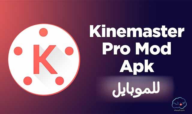 Kinemaster Pro للموبايل
