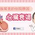 心臟無力 愈來愈喘 – 心臟衰竭(懶人包)