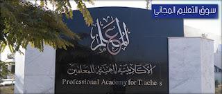 الاكاديمية المهنية للمعلمين استخراج وطباعة صحيفة احوال المعلم وبيانات المدرس والترقية