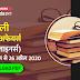 Weekly Current-Affairs One-Liners Hindi PDF : 20 अप्रैल से 26 अप्रैल 2020