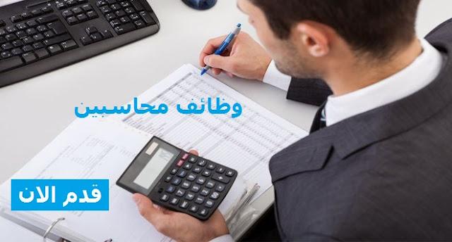 وظائف محاسبين منشورة فى الاهرام والوسيط يوليو 2019 - التقديم الان