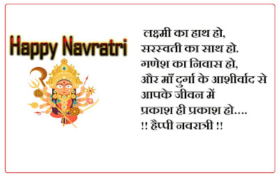 Happy Navratri Images Maa Durga GIF Images With Best Wishes