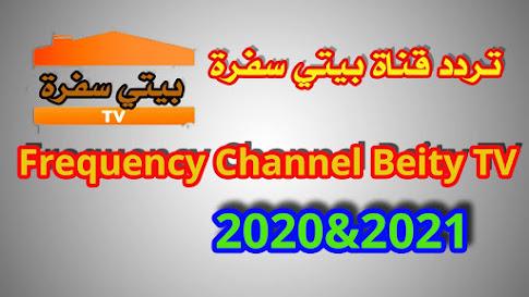 تردد قناة بيتي Beity TV الجديد 2021-2020