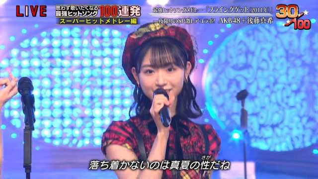 TV Tokyo Ongakusai 2020 Aki