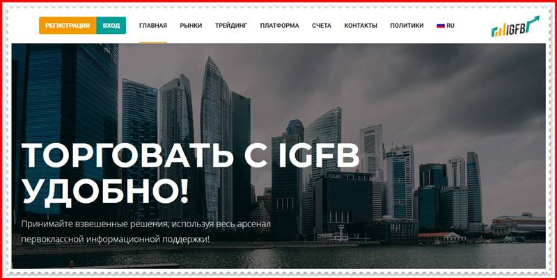 [Мошеннический сайт] igfb.world – Отзывы, развод? Компания IGFBT мошенники!