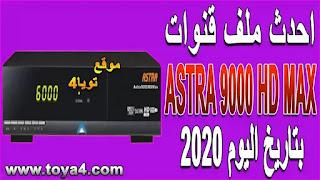 احدث ملف قنوات ASTRA 9000 HD MAX بتاريخ اليوم 2020