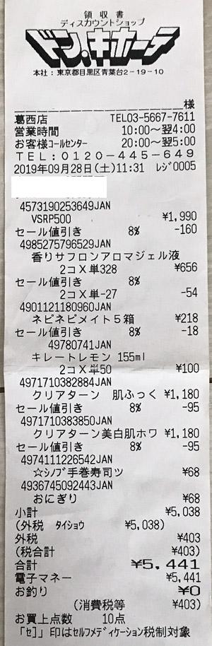 ドン・キホーテ 葛西店 2019/9/28のレシート