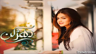 Dharkan OST Lyrics Hum TV Drama | Latest Pakistani Drama