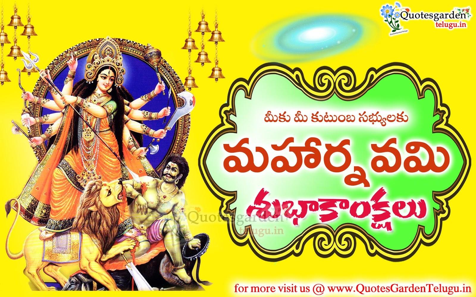 Maharnavami Ayudhapuja Dussehra Telugu Greetings Wishes Hd