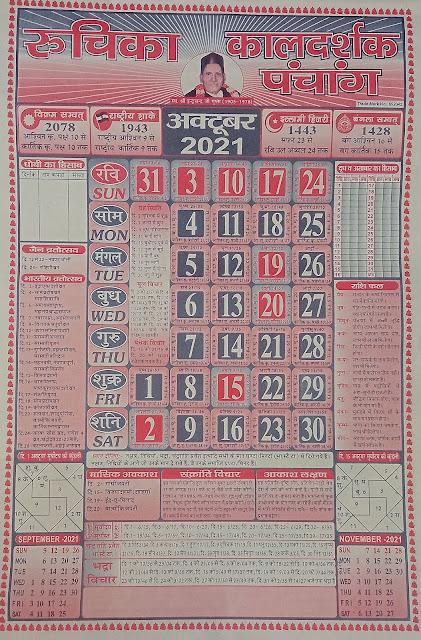 Kaldarshak Panchang Calendar 2021 October