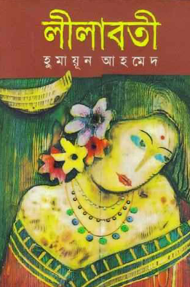 Krishno Pokkho By Humayun Ahmed Pdf