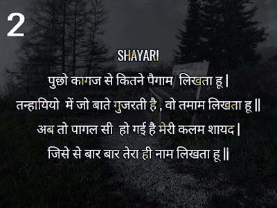 Sad Shyari In Hindi