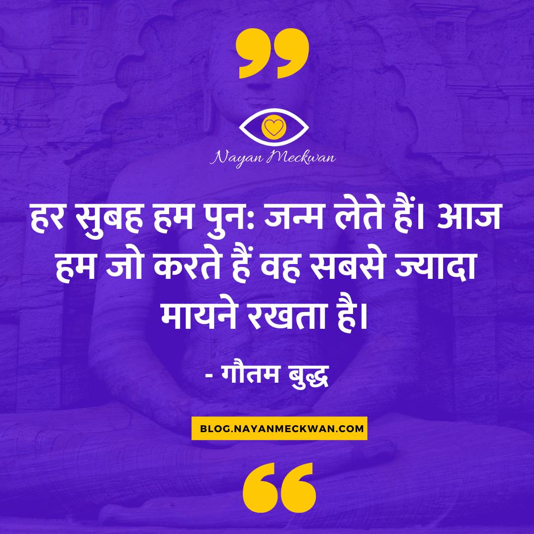 Lord Gautam Buddha Quotes in Hindi 2020
