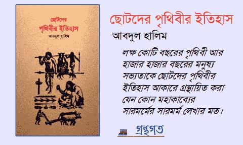 আবদুল হালিম - ছোটদের পৃথিবীর ইতিহাস