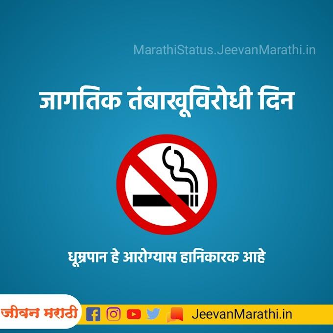 जागतिक तंबाखू विरोधी दिन World No Tobacco Day