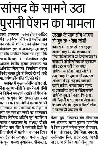 purani pension latest news कर्मचारियों ने सांसद के सामने उठाया पुरानी पेंशन का मामला