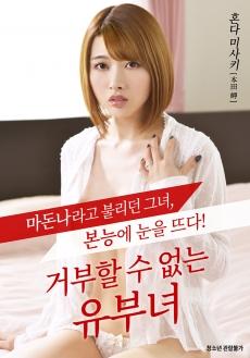 Dont Watch Me 1 Full Japan 18+ JAV HD Watch Movie Online Free
