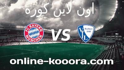 مشاهدة مباراة بايرن ميونخ وبوخوم بث مباشر 18-09-2021 الدوري الالماني