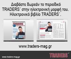 TRADERS-MAG.GR