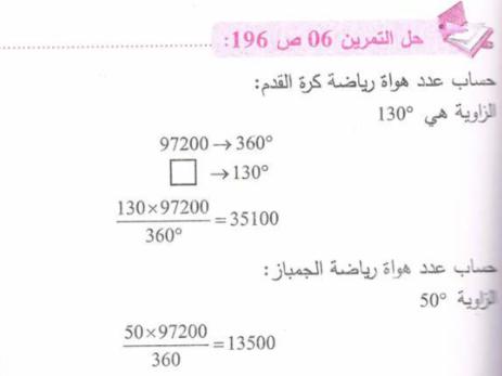حل تمرين 6 صفحة 196 رياضيات للسنة الأولى متوسط الجيل الثاني