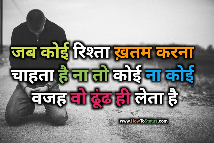Mohabbat sad status Hindi