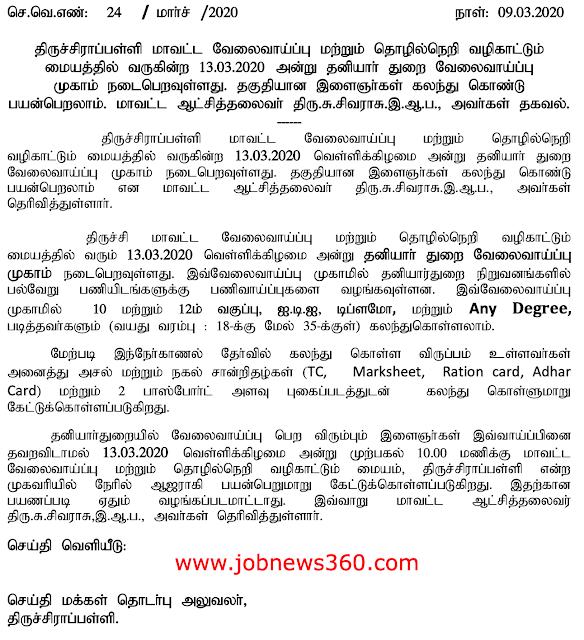 திருச்சி தனியார் துறை வேலைவாய்ப்பு முகாம் 13th மார்ச் 2020