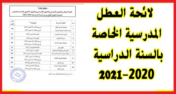 لائحة العطل المدرسية الخاصة بالسنة الدراسية 2020-2021