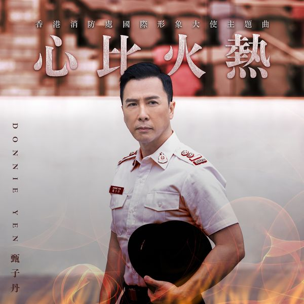 Donnie Yen – Xin Bi Huo Re (Theme Song of The International Image Ambassador of Hong Kong Fire Services Department)