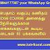 ஒன்பதாம் வகுப்பு கணிதம் BRIDGE COURSE  அனைத்து பயிற்சிகளுக்கான விளக்கங்களுடன் கூடிய விடைகள் 81 பக்கங்களில்.